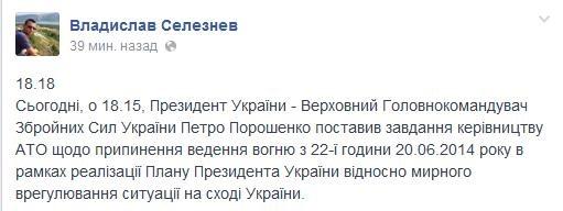 фейсбук Селезнева