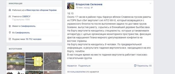 Сообщение Селезнева о сбитом ми-8
