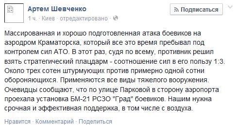 фейсбук Артем Шевченко