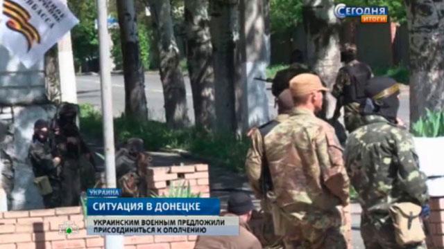Ополченцы ДНР захватили воинскую часть в Донецке