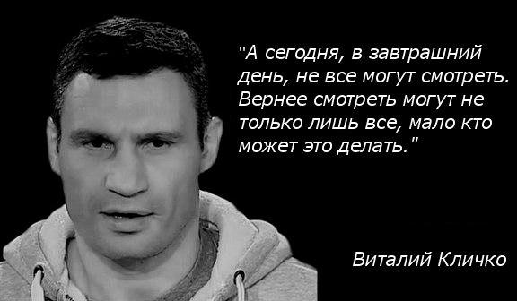Новый мэр Киева Кличко