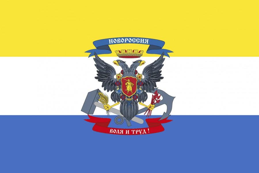 Новый флаг Новороссии