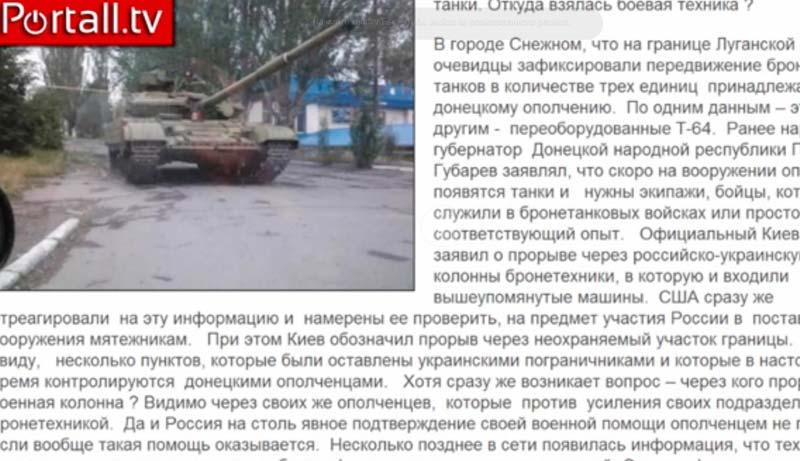 Т-72 в Снежном