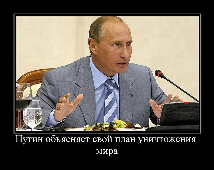 Путин враг ЕС