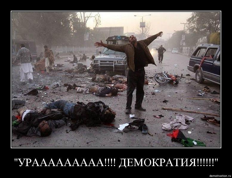 УРА! Демократия