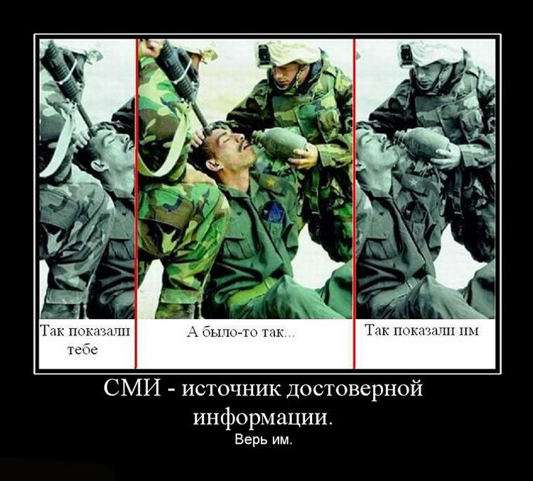 Украинская пропаганда