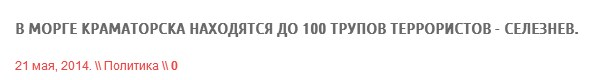100 убитых террористов - Селезнев