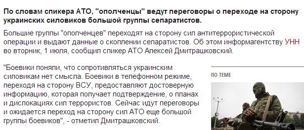 Лож Дмитрашковского