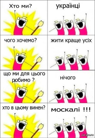 Украинская революция как видят ее