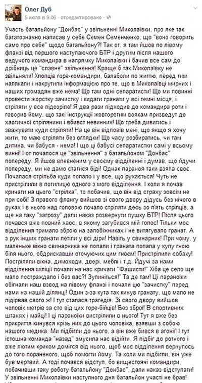 Боец батальона Донбасс рассказал правду  о зачистке Николаевки