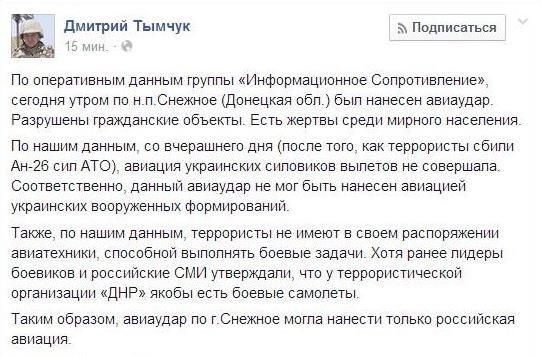 Тымчук - Снежный разбомбили русские