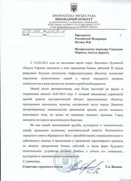 Татьяна Винник просит Путина и Меркель  о помощи