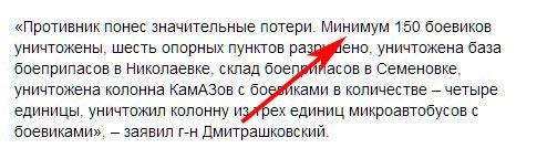 150 убитых террористов - Дмитрашевский