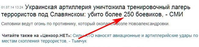 250 убитых террористов Тымчук