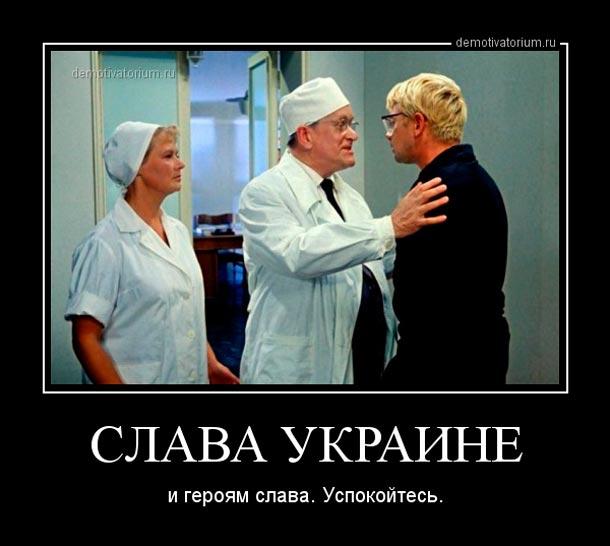 Картинки по запросу демотиватор украина