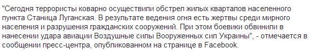 украинские СМИ и пресс-центр АТО  врут