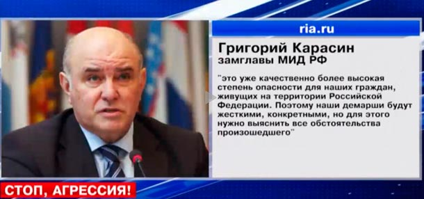 Реакция на обстрел Российской территории МИР РФ
