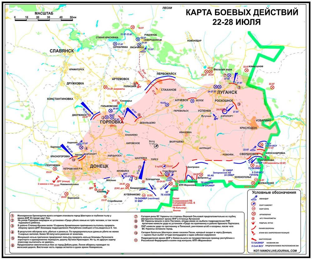 Карта боевых действий в зоне АТО, составлена ополчением ДНР и ЛНР