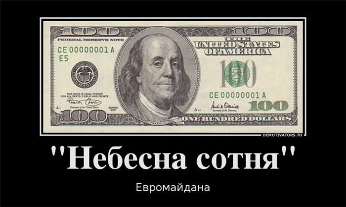 Небесная сотня доллар