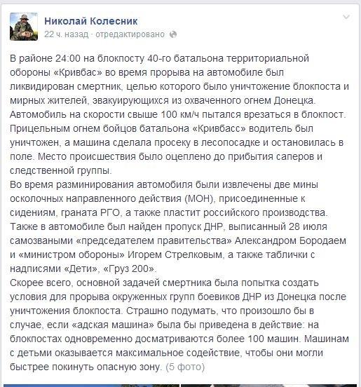 заявления Николя Колесника (командир «Кривбаса»)