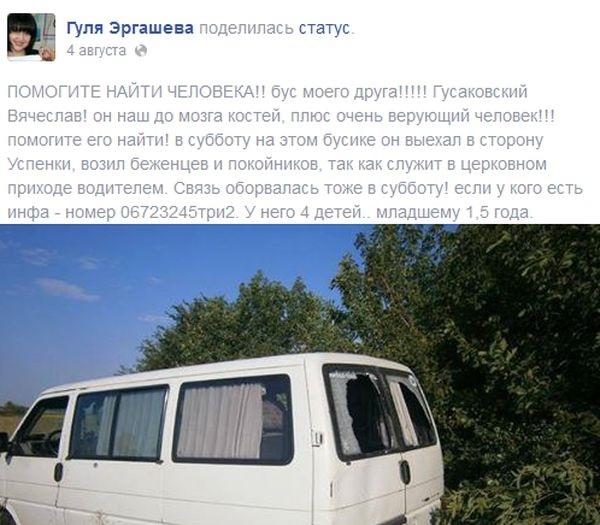 Поиски Вячеслава Гусаковского