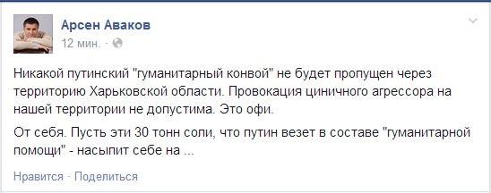 Аваков про российский гуманитарный конвой