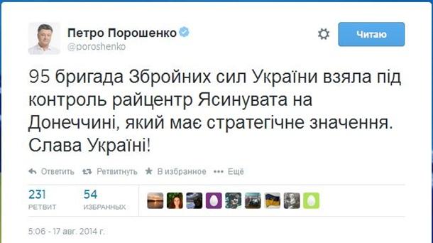 Порошенко соврал про Ясиноватая