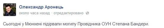 депутату Верховной Рады  от ВО «Свобода» Александр Аронец