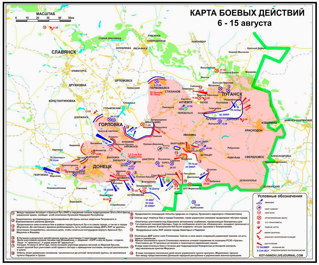 Карта боевых действий на Донбасса 14-16 августа