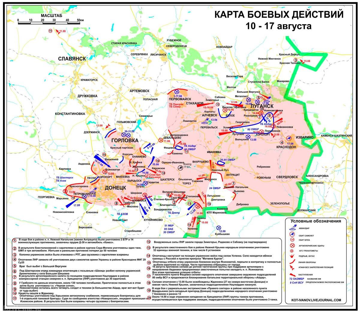 Карта боевых действий за 18.08