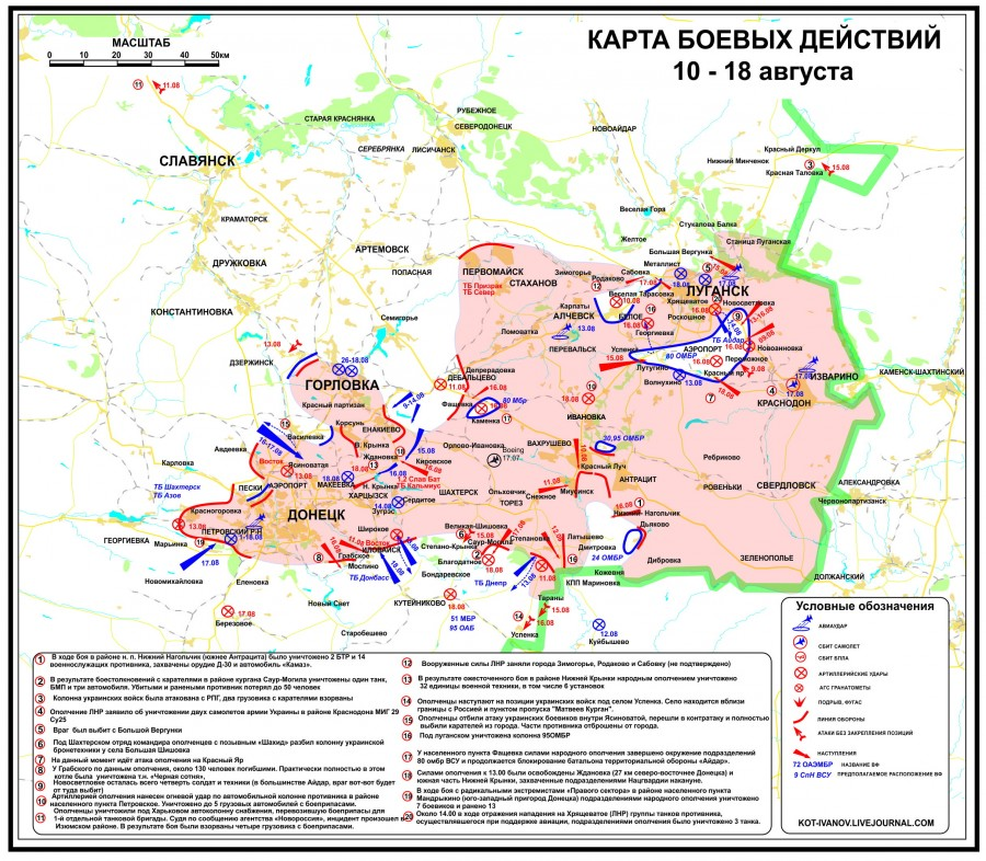 Карта боевых действий на Дондассе 18-19 августа