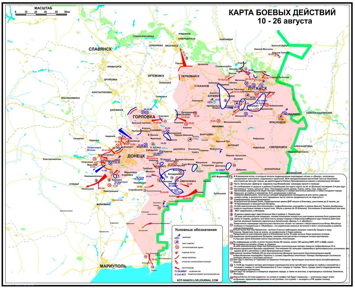 Карта боев на Донбассе за 26 августа