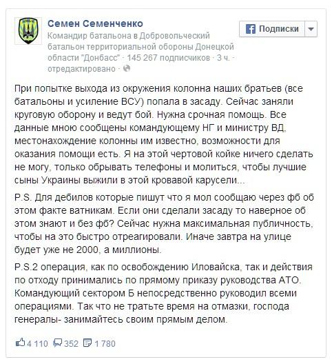 "Семенченко просит спасти ""Донбасс"""