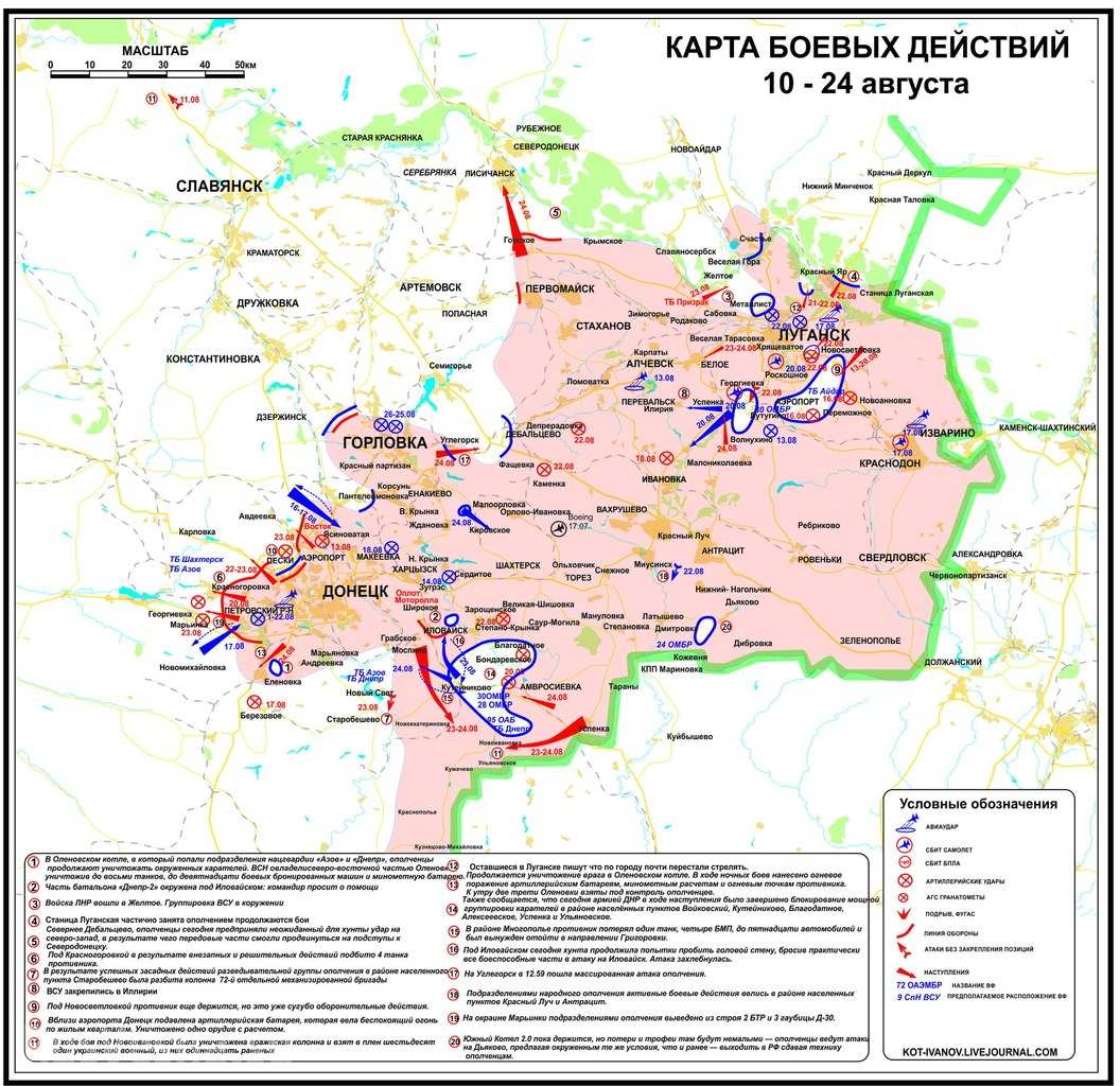 Карта боевых действий на Донбассе 25 августа