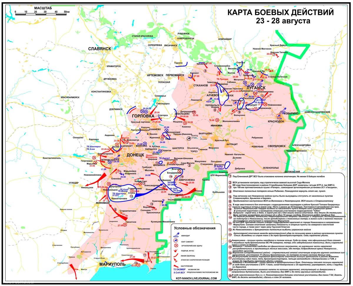 Карта боевых действий на Донбассе за 30 августа