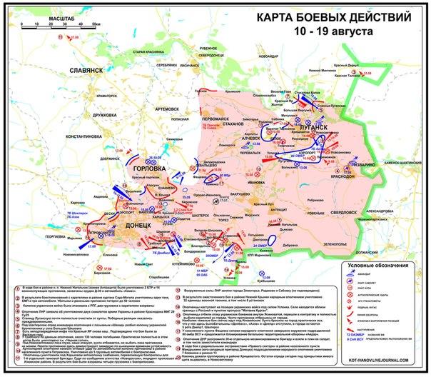 Карта боевых действий на Донбассе 19-22 августа