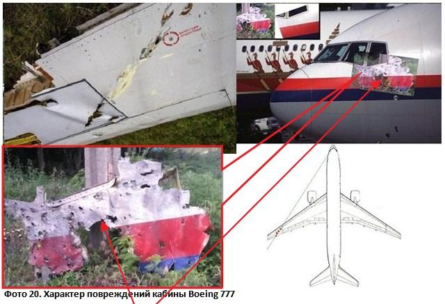 Фото 20. Характер повреждений кабины Boeing 777