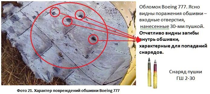Фото 21. Характер повреждений обшивки Boeing 777