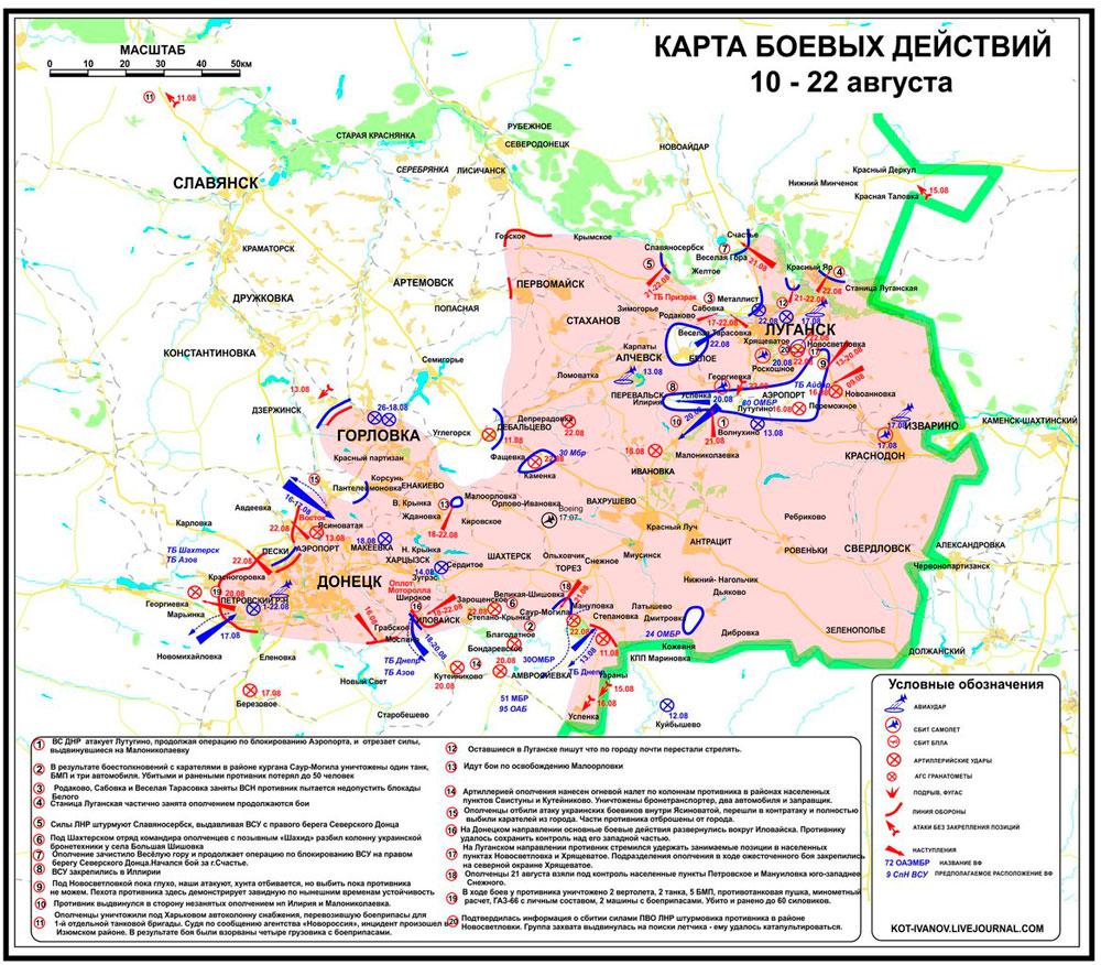 Карта боевых действий на Донбассе за 22 августа