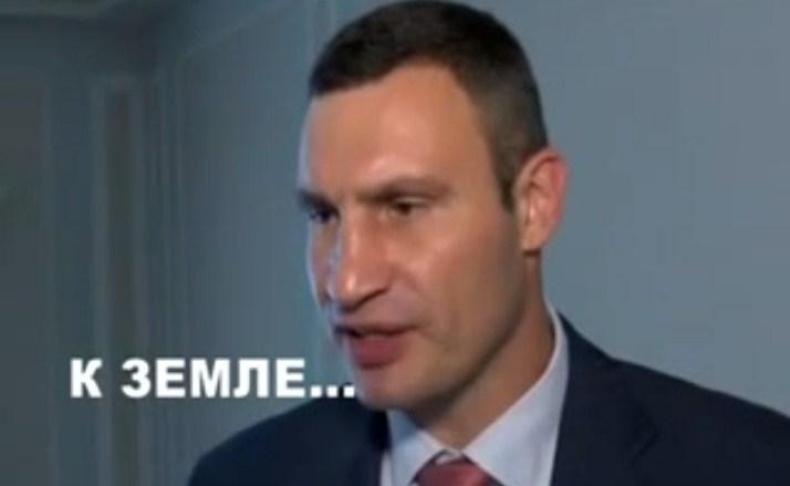 Кличко: Киевляне должны готовится к …. ЗЕМЛЕ