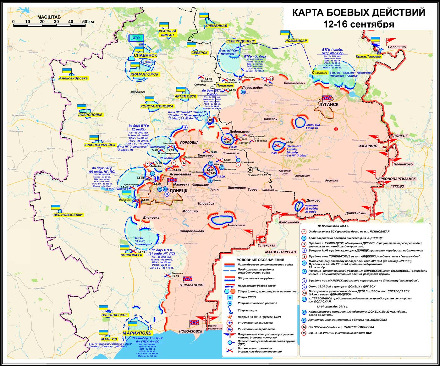 Карта боевых действий на Донбассе за 17 сентября