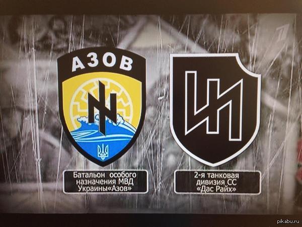 Эмблема Азова