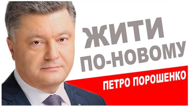 О пресс-конференции Порошенко