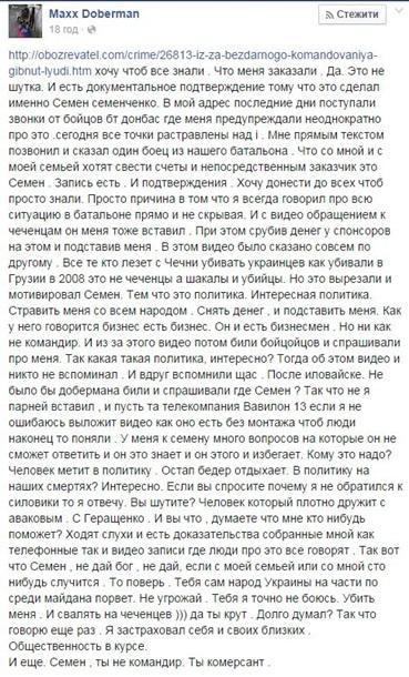 """Бойцы """"Донбасса"""" о своем командире"""