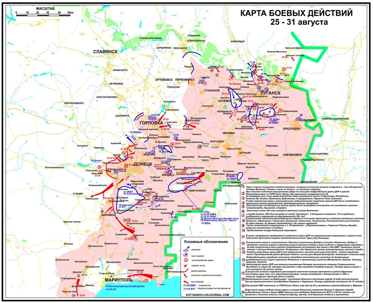Общая карта боевых действий на Донбассе за 31-1 августа