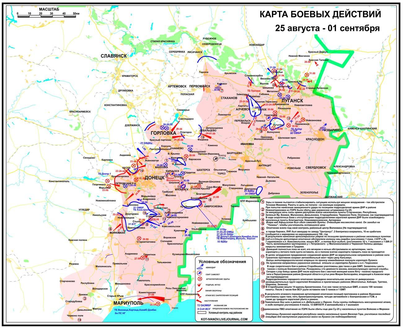 Карта боевых дейсвтй на Донбассе за 2 сентября
