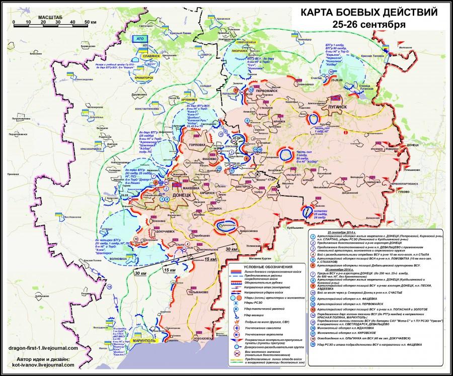Карта боевых действий на Донбассе актуальная на 26-27 сентября
