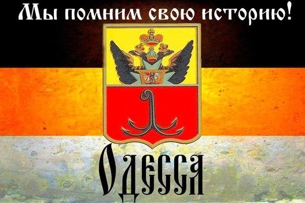 Одесса не Украина