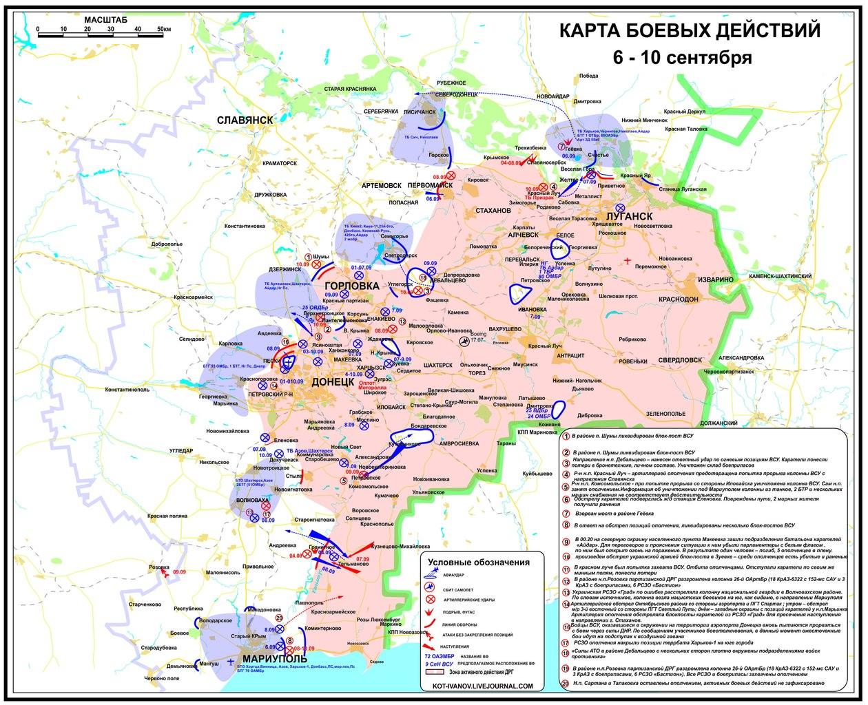 Карта боевых действий на Донбассе актуальная на 11 сентября