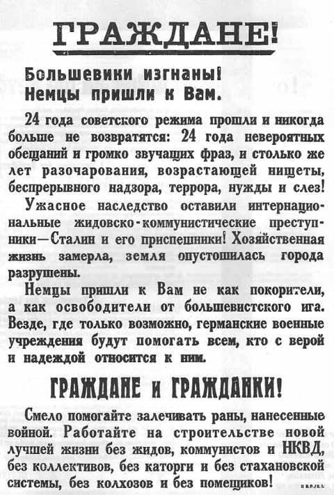 Воззвание фашистов к жителям оккупированного города